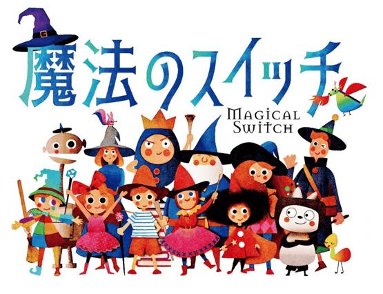 魔法のスイッチ2019-10-28 13.10.59