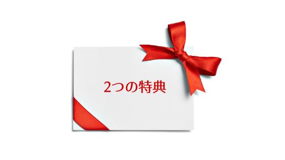 魔法の質問 からの クリスマス プレゼント (1)
