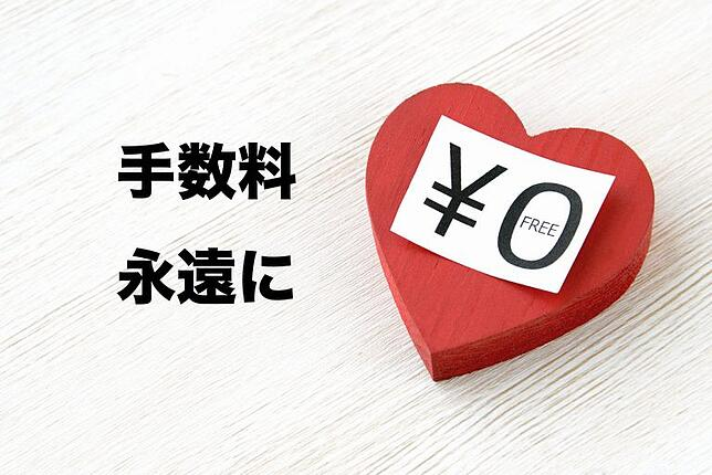tesuryoAdobeStock_140023384-768x513