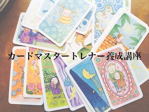 カードマスタートレーナー養成講座